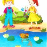 карточка кто на берегу кто в воде