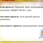 Паспорт проекта для средней группы