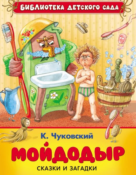 Книга К. Чуковского «Мойдодыр»