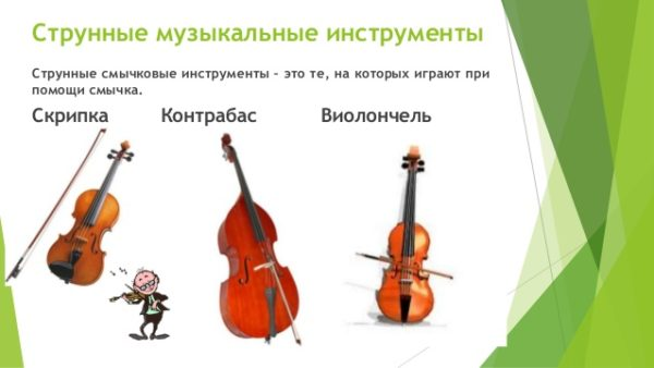 проект по знакомству с музыкальными инструментами