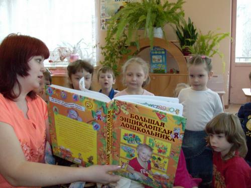 воспитатель читает энциклопедию