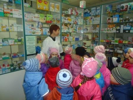 Экскурсия дошкольников в аптеку