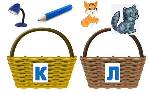 Изображения для игры «Две корзинки»