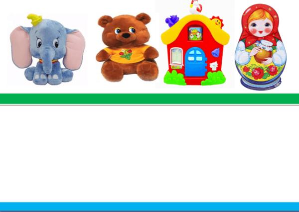Игра «Расставь игрушки по местам»