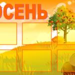 Игровое поле для лото «Времена года» — осень