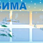 Игровое поле для лото «Времена года» — зима