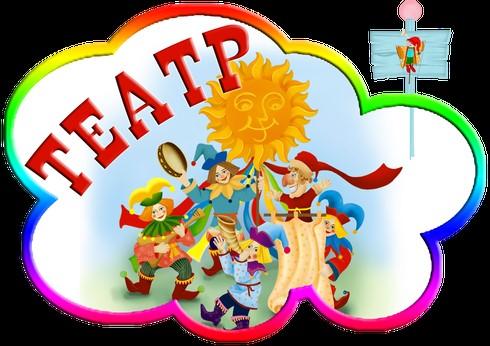 Логотип со словом «Театр»