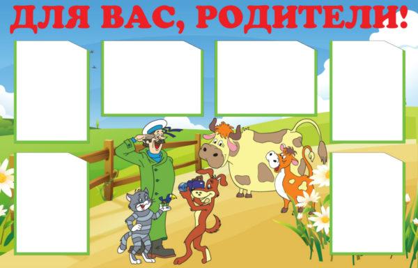 Стенд для родителей с почтальоном Печкиным и компанией