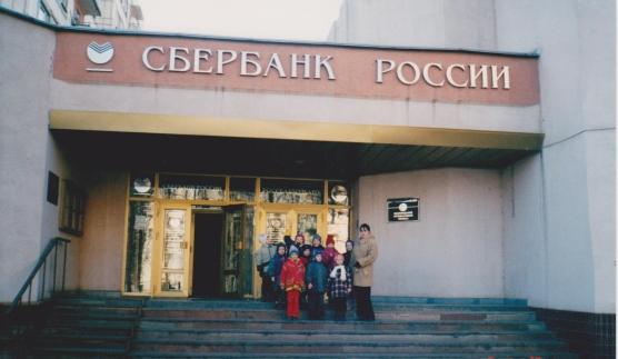 Дошкольники возле здания Сбербанка