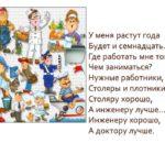Стихотворение о профессиях с иллюстрацией