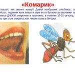 Упражнение «Комарик»