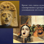 Древнегреческие маски
