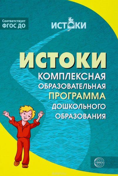 Обложка издания программы «Истоки»