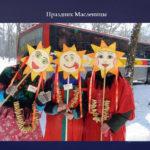 Три девушки в масках с изображением солнца