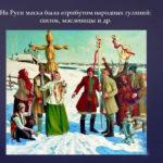 Сцена народных гуляний на Масленицу