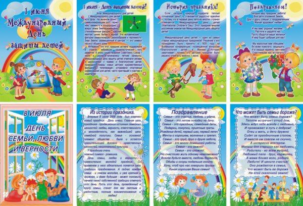 Макет папки-передвижки, посвящённой Дню защиты детей и Дню семьи, любви и верности