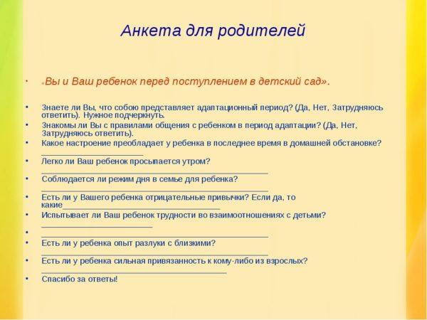 Пример анкеты для родителей