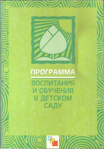 Обложка издания программы под редакцией М.А. Васильевой, В.В. Гербовой
