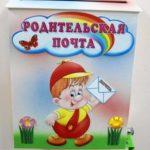 Почтовый ящик с надписью «Родительская почта»