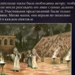 Сцена спектакля в древнегреческом театре