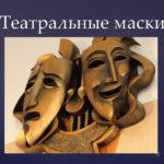 Две театральные маски