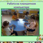Четверо детей работают с планшетами