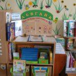 Центр книги в виде библиотеки АбвгдйкА
