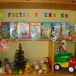 Стенд в детском саду «В гостях у сказки»