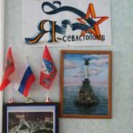 Патриотический плакат о Севастополе