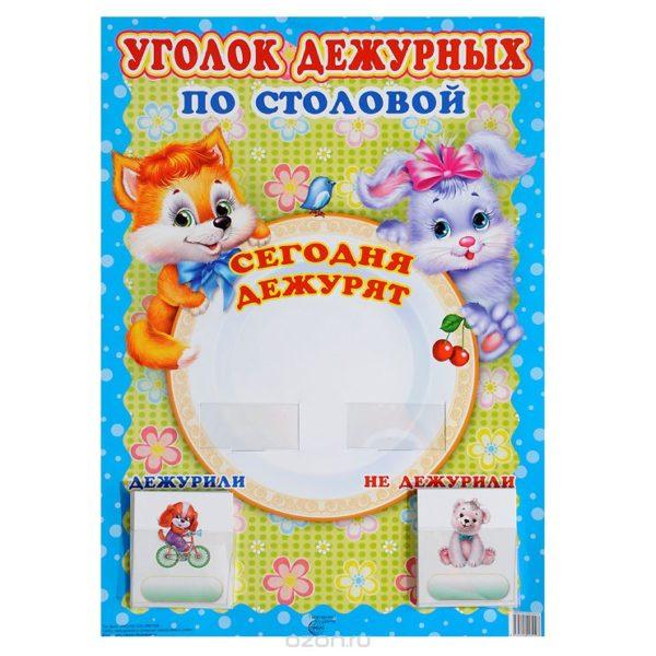 Уголок дежурства с картинками в детском саду своими руками 3
