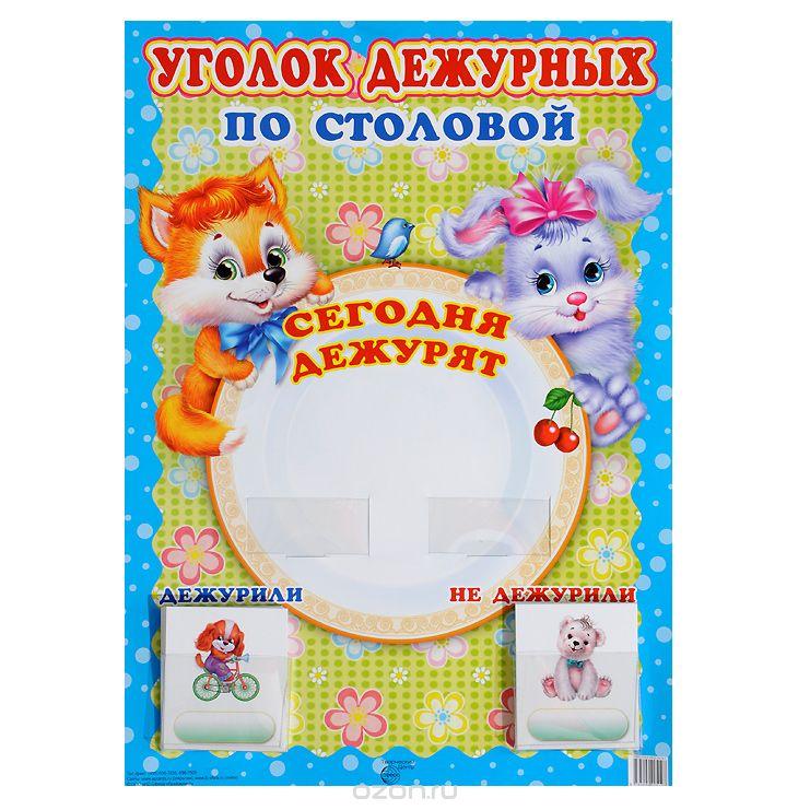 Уголок дежурства для оформления в детском саду своими руками фото 268