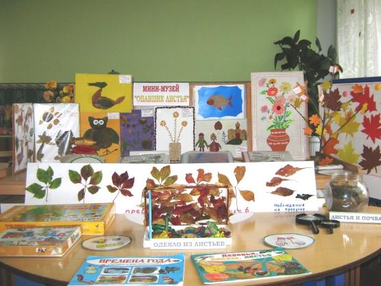 Выставка осенних поделок в уголке экологии