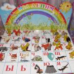 Детские работы из пластилина на плакате с алфавитом