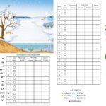 Пример готового дневника природы