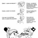 Игра «Зайка и ёжик»