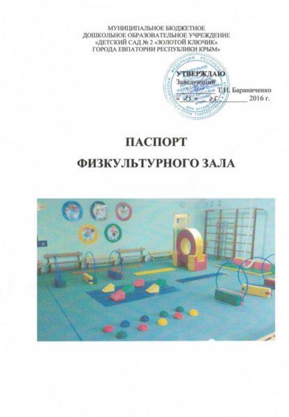 Титульный лист паспорта физкультурного зала