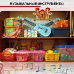 Стеллаж с детскими музыкальными инструментами