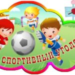 Эмблема спортивного уголка