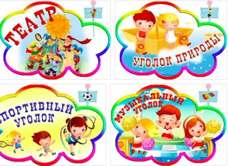 Эмблемы уголков в детском саду