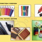 Фломастеры разной толщины, маркеры, уголь, пастель, сангина