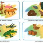 Картинки для игры «Посмотри и назови»