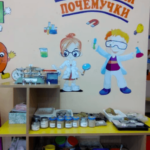 «Лаборатория почемучек»
