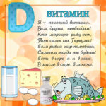 Материал про витамин D