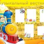Музыкальный вестник