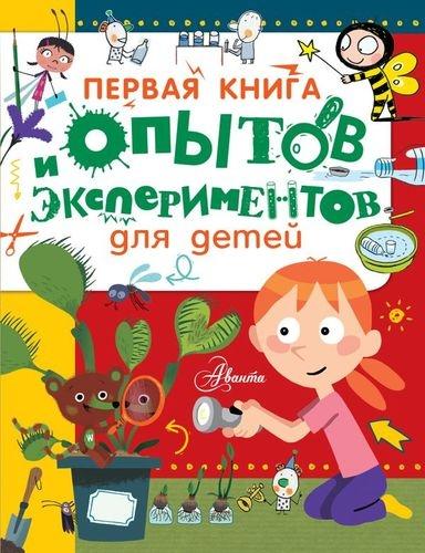 Обложка книги «Первая книга опытов и экспериментов для детей»