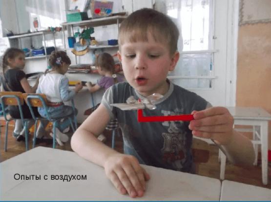 Мальчик проводит опыты с воздухом