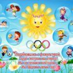 Плакат для спортивного уголка