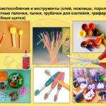 Приспособления и инструменты для нетрадиционного рисования