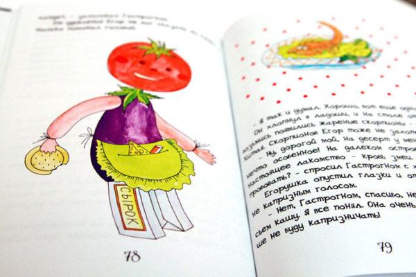Разворот книги со сказками, слева картинка человечка из продуктов