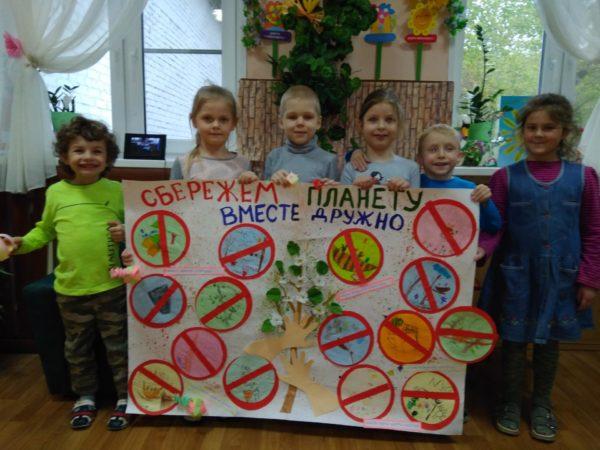 Дети держат плакат «Сбережём планету вместе дружно»